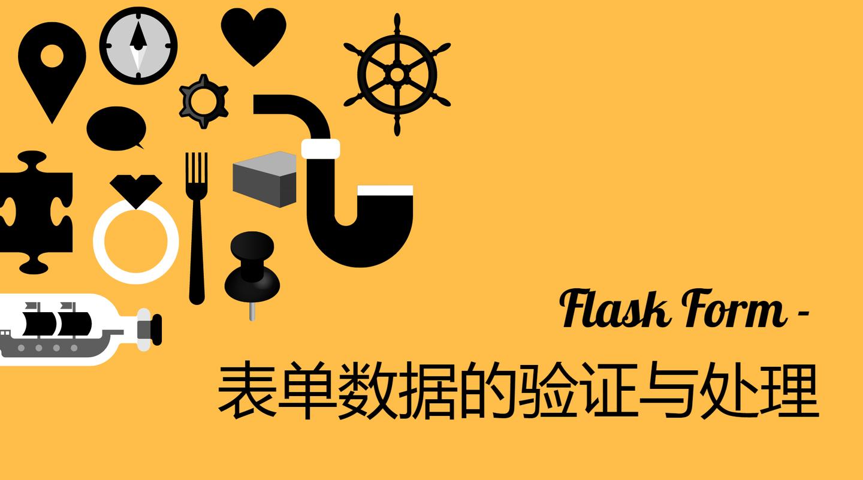 Flask表单:表单数据的验证与处理