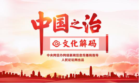 「中国之治@文化解码」加快中华传统习俗文化开发、利用、保护