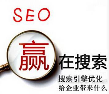 老板必知之公司网站做SEO的好处