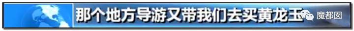 """震怒全网!云南导游骂游客""""你孩子没死就得购物""""引发爆议!86"""