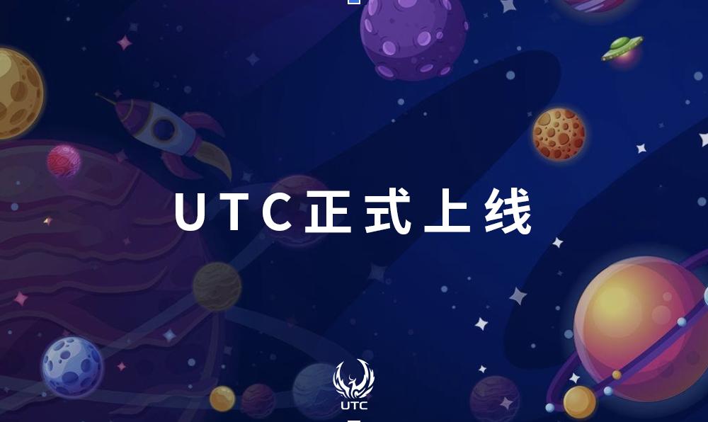 重磅!首个社交挖矿明星项目UTC即将上线,重塑挖矿体系!