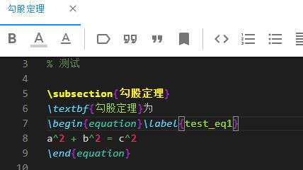 网页 LaTeX 笔记内测