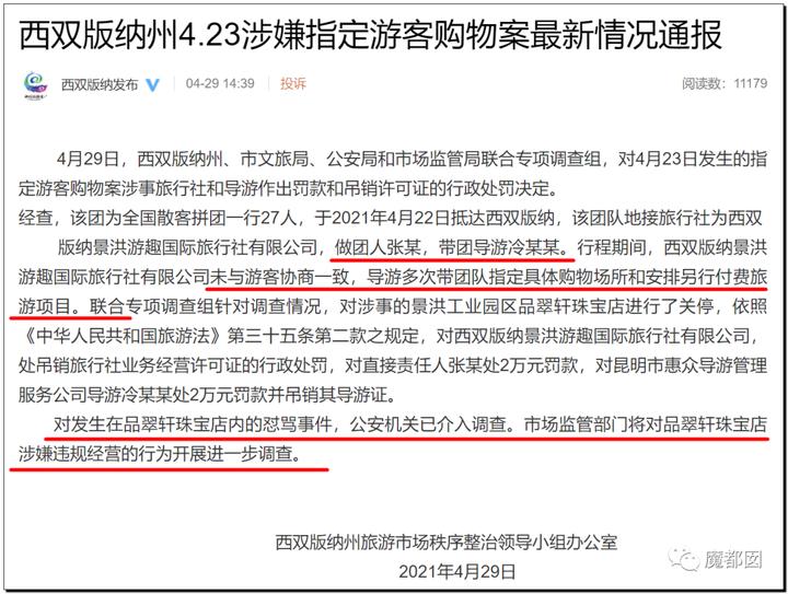 """震怒全网!云南导游骂游客""""你孩子没死就得购物""""引发爆议!16"""