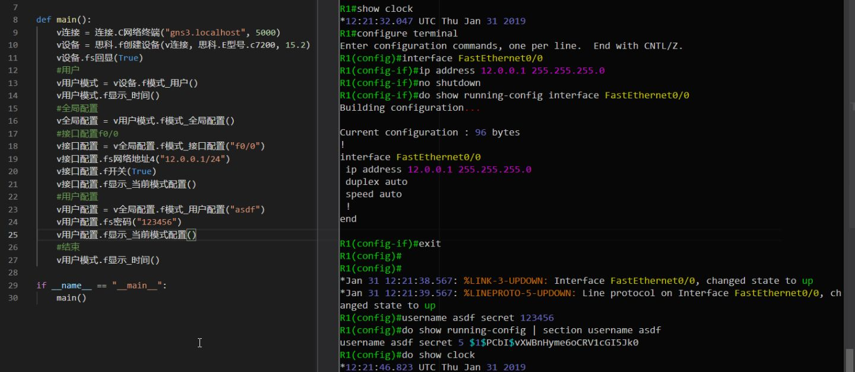 用python编写控制网络设备的自动化脚本2:显示