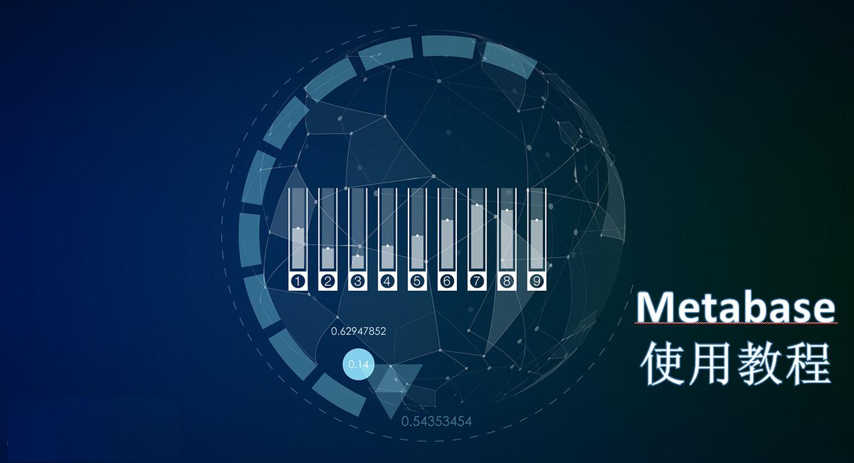 Metabase使用教程