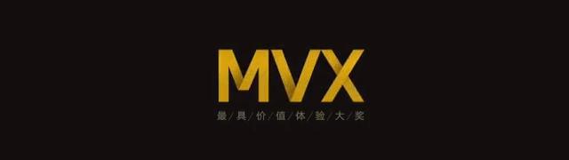 【MVX最具价值体验大奖】官网报名指南
