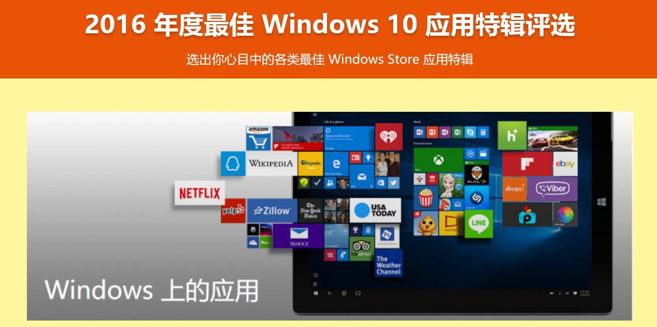 Windows Store 年度最佳应用特辑评选