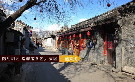 【胡同游】北京帽儿胡同:老宅院、显赫名人、传奇故事