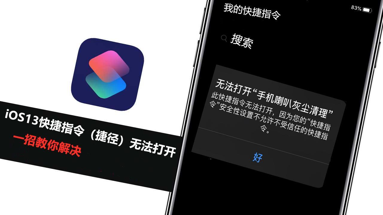 iOS13快捷指令(捷径)无法打开,一招教你解决