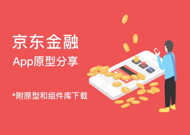 财务类App「京东金融」原型分享