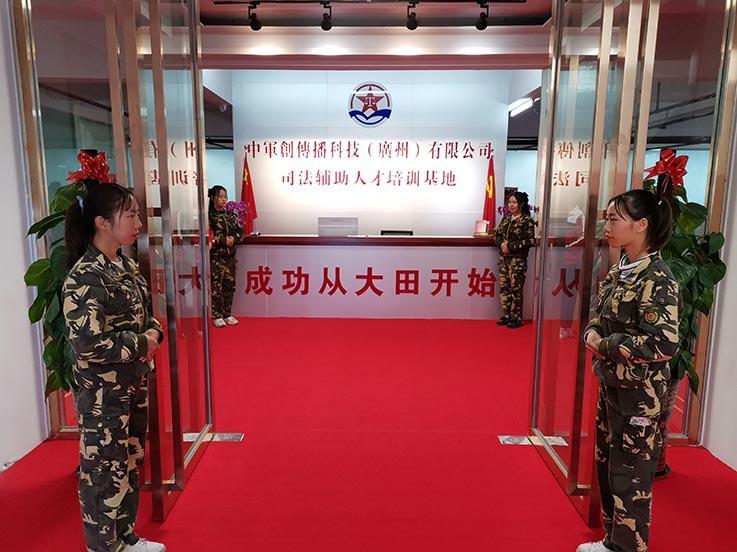 中军创司法辅助人才基地为退役军人、军属提供定向培训就业