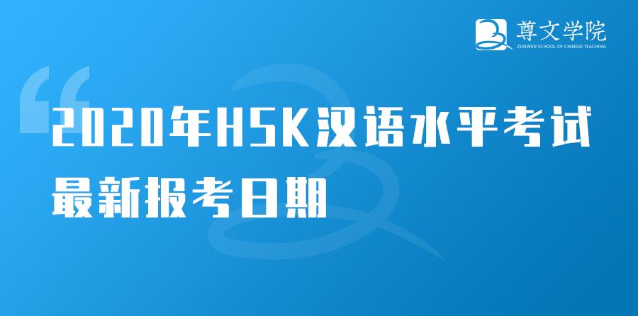 紧急通知!汉语水平考试(HSK)2020年最新考试日期及考点汇总