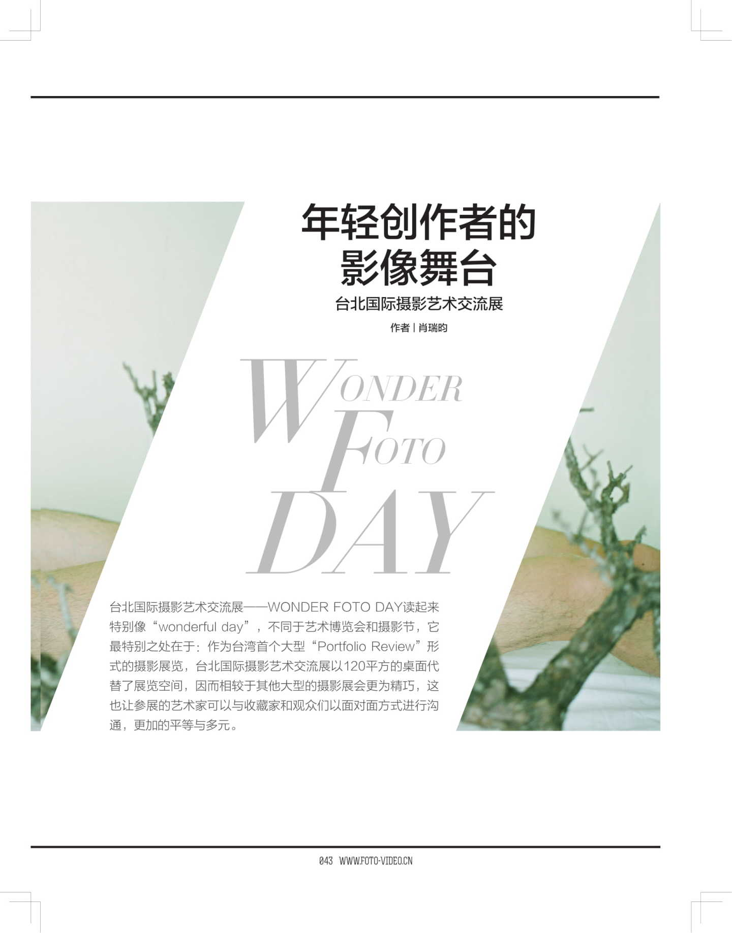 年輕創作者的影像舞台——台北國際攝影藝術交流展
