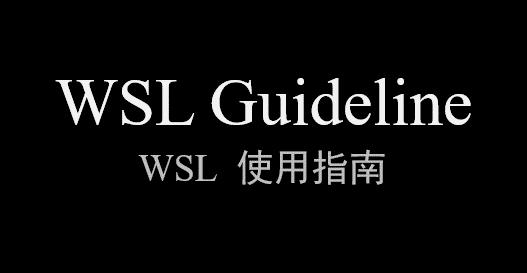 WSL 使用指南——00 专栏愿景