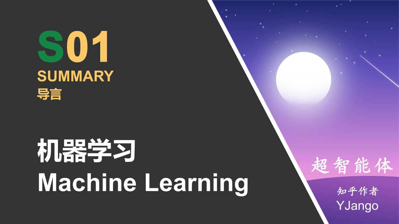 超智能体01:什么是机器学习