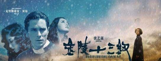 金陵十三钗电影影评_影评: 金陵十三钗 - 知乎