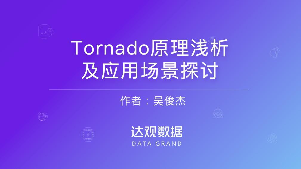 达观数据:Tornado原理浅析及应用场景探讨
