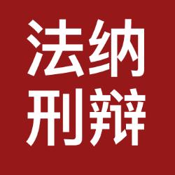 广东法纳川穹律师事务所