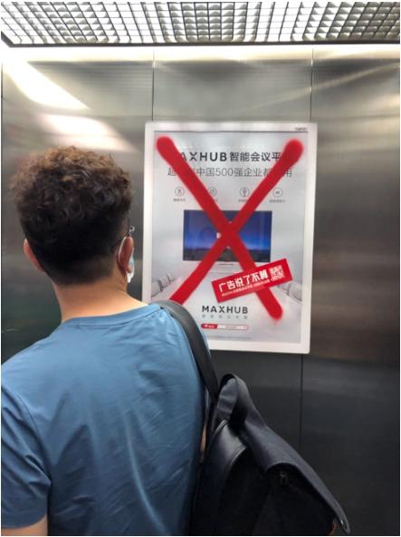 """谁干的?广告牌被打红叉,留言""""广告说了不算"""""""