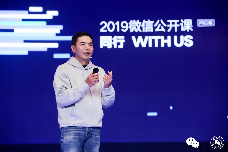 2019微信公开课PRO版张小龙演讲全文(官方完整版)