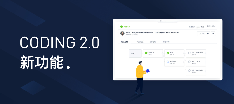 拥抱自动化,CODING 2.0 持续集成全新上线
