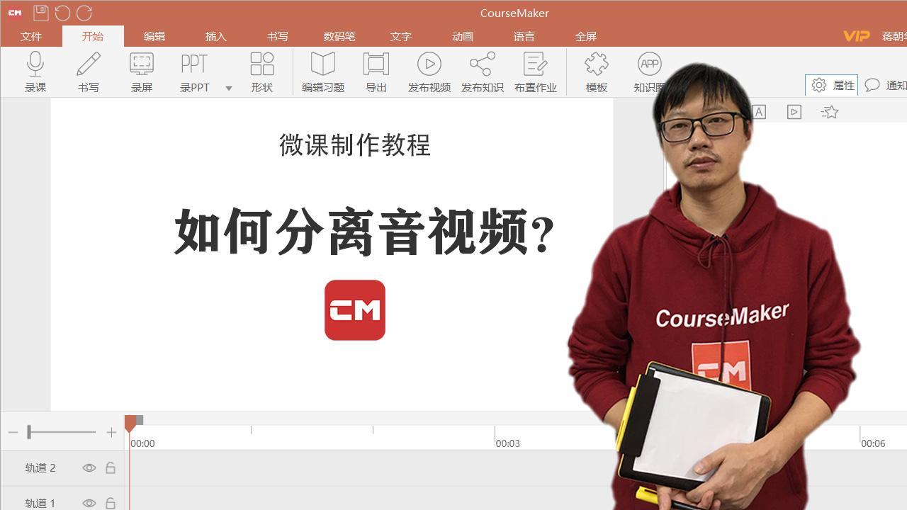 CourseMaker微课制作教程05:如何分离音视频+重新配音?