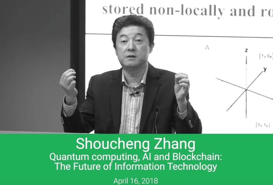 张首晟:《量子计算、人工智能与区块链:未来的信息技术》