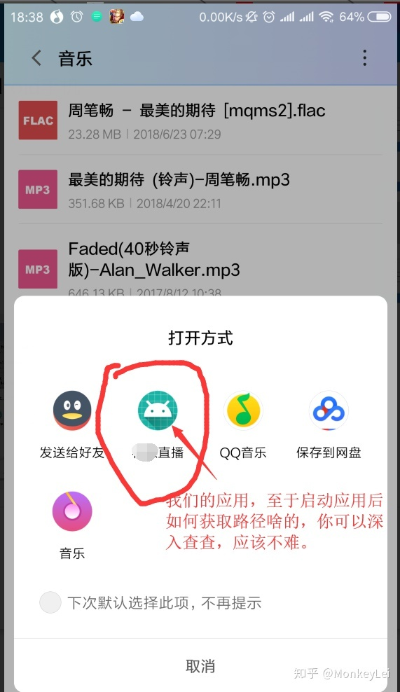 Android-Intent-Intent Filter篇- 知乎