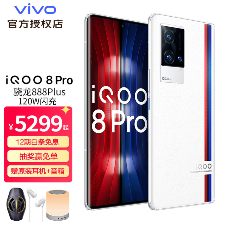 iqoo8 pro评测-iqoo8 pro参数-iqoo8 pro大概多少钱