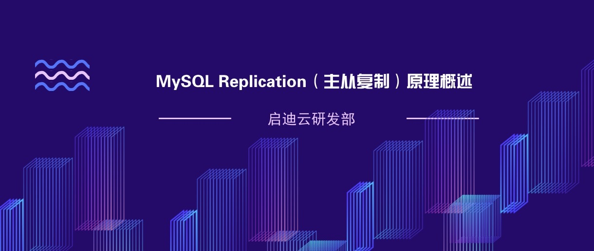 深度探索MySQL主从复制原理