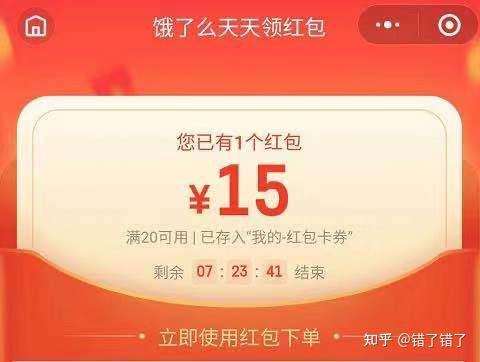v2 f52177bc126700a8f90989fb81927f7a b - 美团外卖10元兑换码,美团红包兑换码大全!