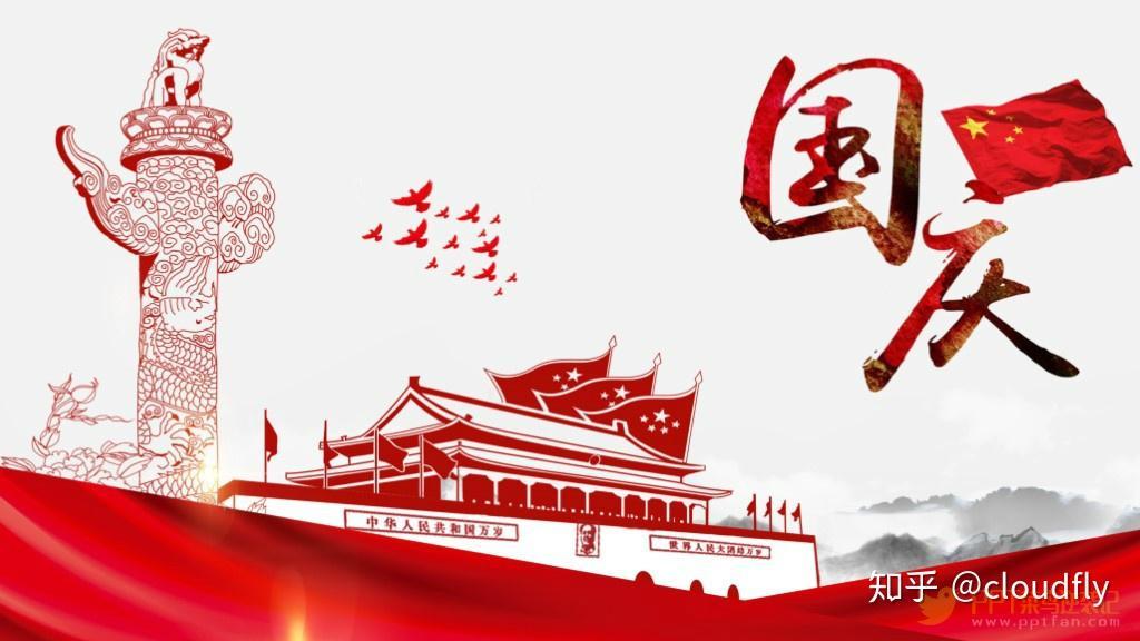 中国好声_举国庆祝华诞69周年,30套国庆节PPT模板免费下载 - 知乎
