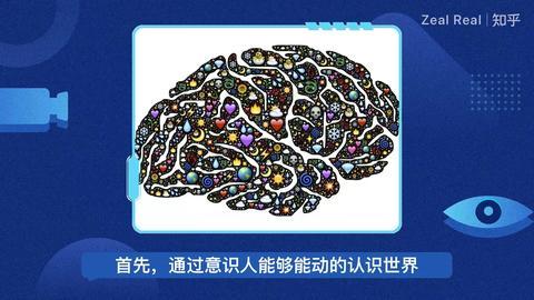 意识的意义是什么,意识有什么用?