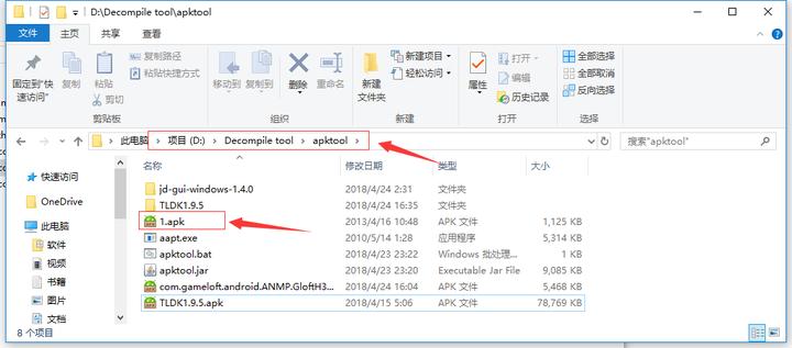 安卓apk反编译、修改、重新打包、签名全过程- 知乎