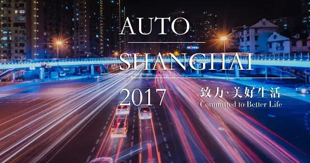 2017上海国际车展有哪些新车值得关注?这可能是最全面的一篇解读了!