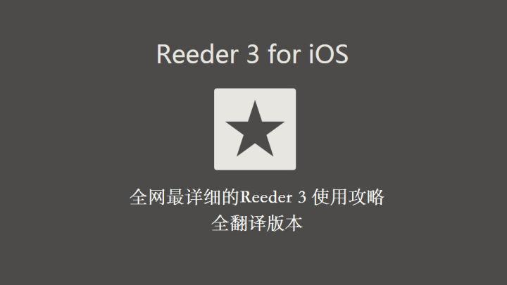 全网最详细的Reeder 3使用攻略