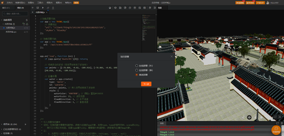 从零起头进修3D可视化之项目摆设