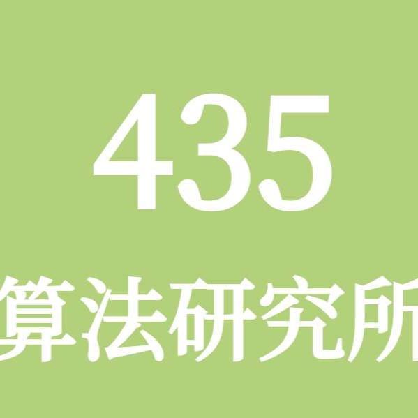 435算法研究所