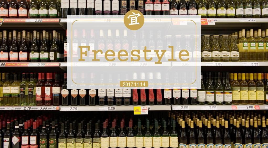 去超市怎么选葡萄酒?就要 Freestyle~