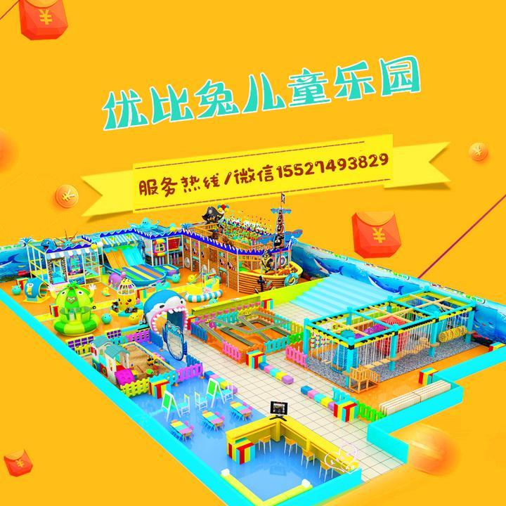 吕梁儿童乐园投资技巧 加盟资讯 游乐设备第1张