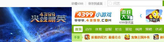 酷站推荐 - 4399.com - 4399小游戏