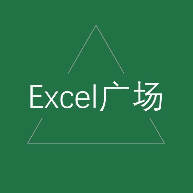 Excel广场