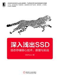 网络存储原理与技术_深入浅出SSD:固态存储核心技术、原理与实战-知乎书店