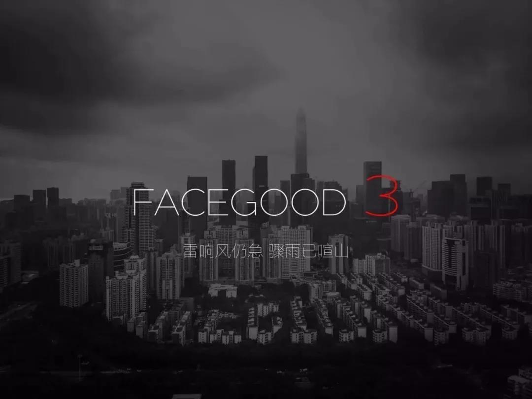 提效高达90%?免费国产软件FACEGOOD3要助力中国CG动画起飞
